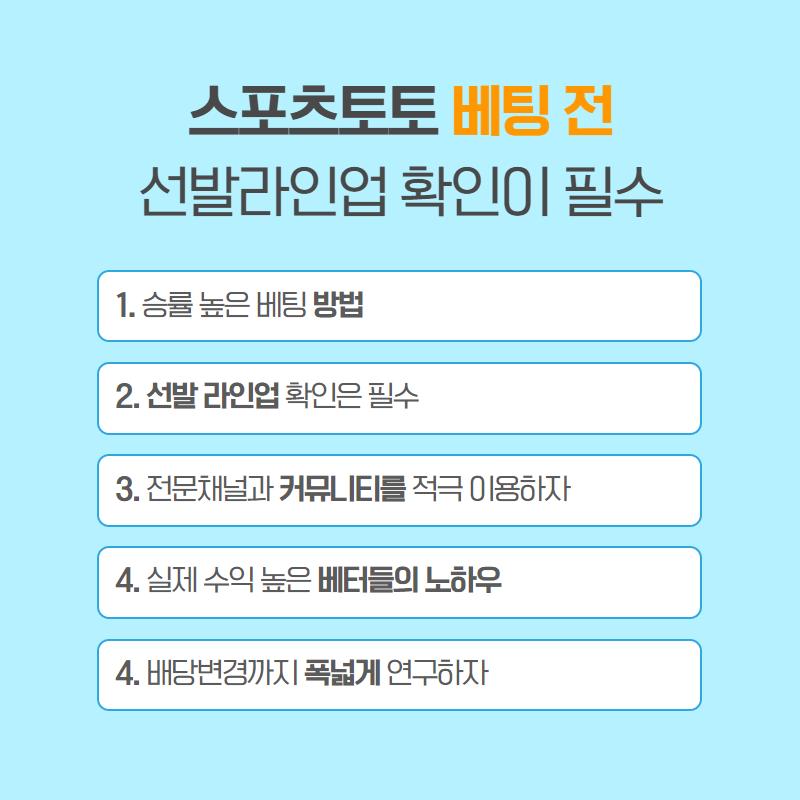 스포츠토토 베팅 전 선발라인업 확인이 필수
