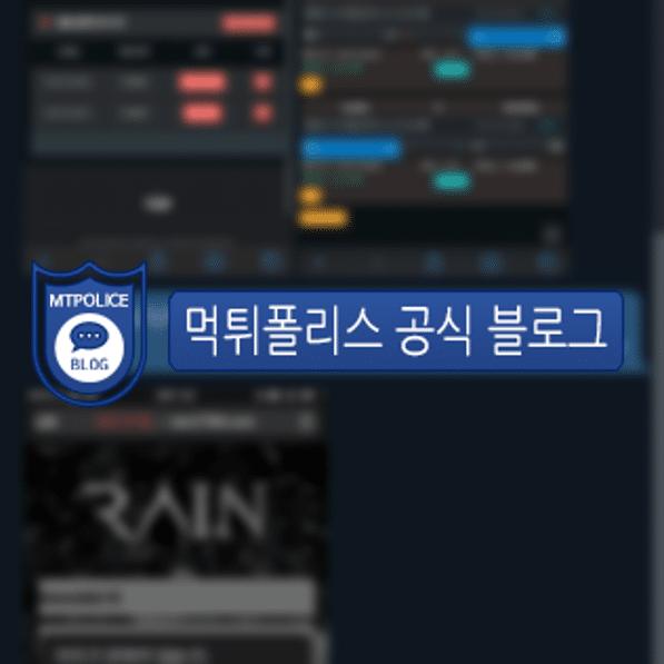 안전벳 회원 대화 내용