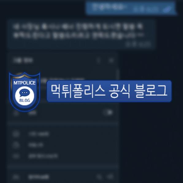 엠오엠 회원 대화 내용