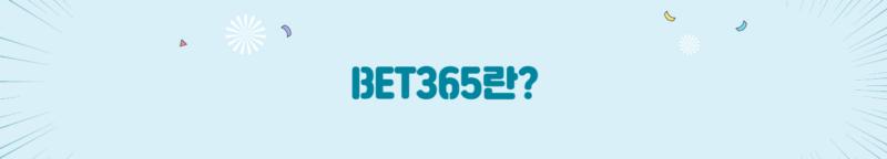 BET365란