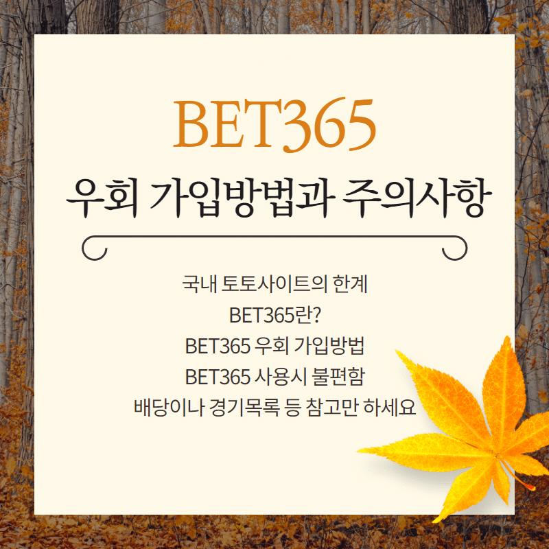 BET365 우회 가입방법과 주의사항