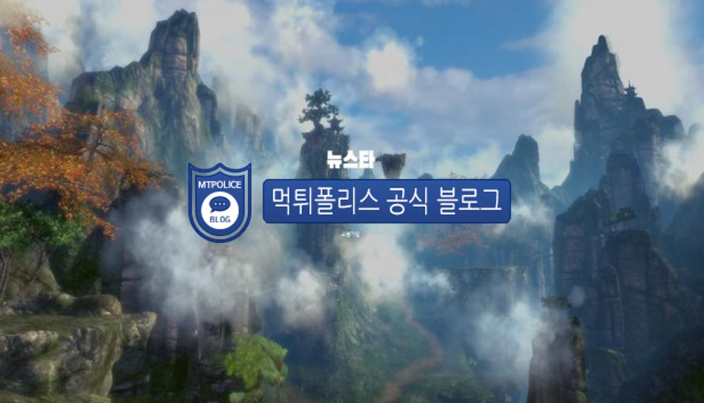 먹튀사이트 뉴스타 먹튀검증