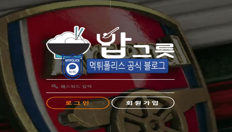 먹튀사이트 밥그릇 먹튀검증