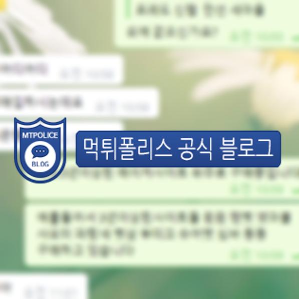 벳라이프 회원 대화 내용
