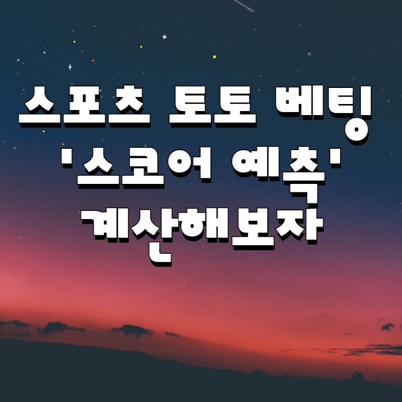 스포츠 토토 베팅 '스코어 예측' 계산해보자