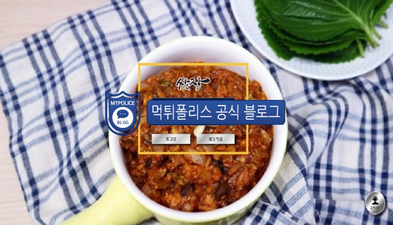 먹튀사이트 쌈장 먹튀검증