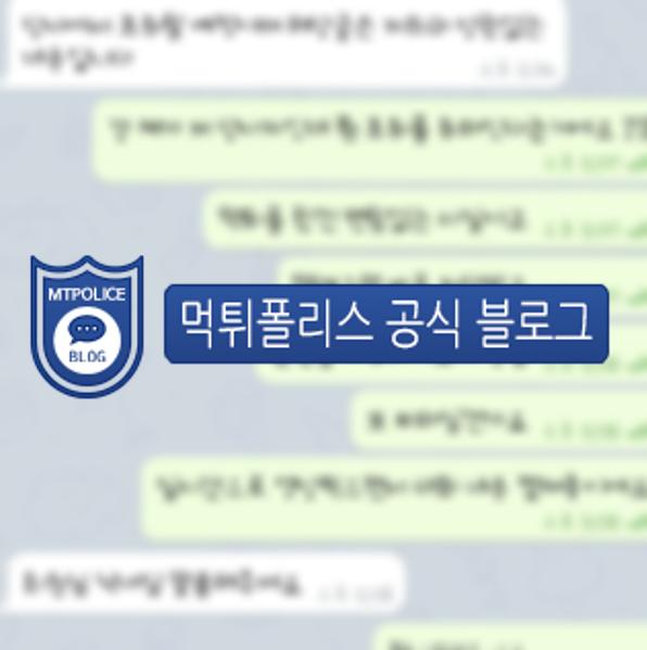 쌈장 회원 대화 내용