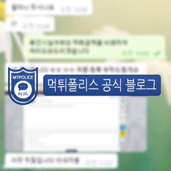 알피엠 회원 대화 내용