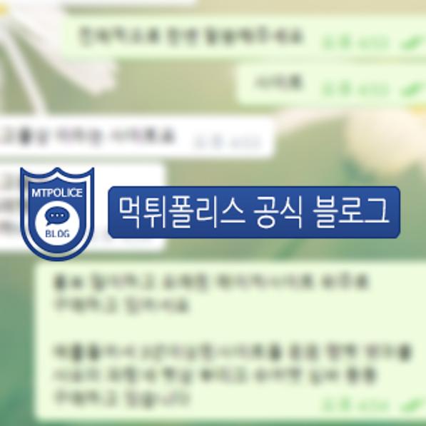 윈윈벳 회원 대화 내용
