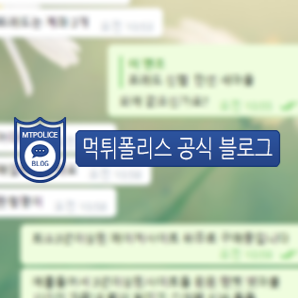 조이벳 회원 대화 내용