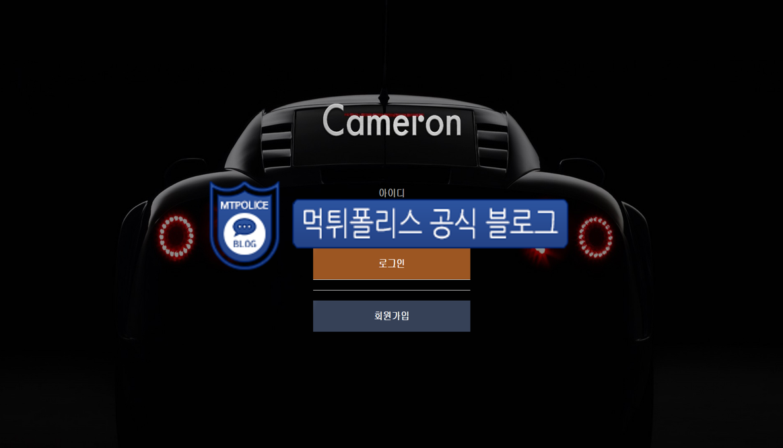 먹튀사이트 카메론 먹튀검증