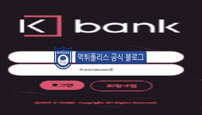 먹튀사이트 케이뱅크 먹튀검증