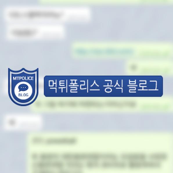 쿱 회원 대화 내용