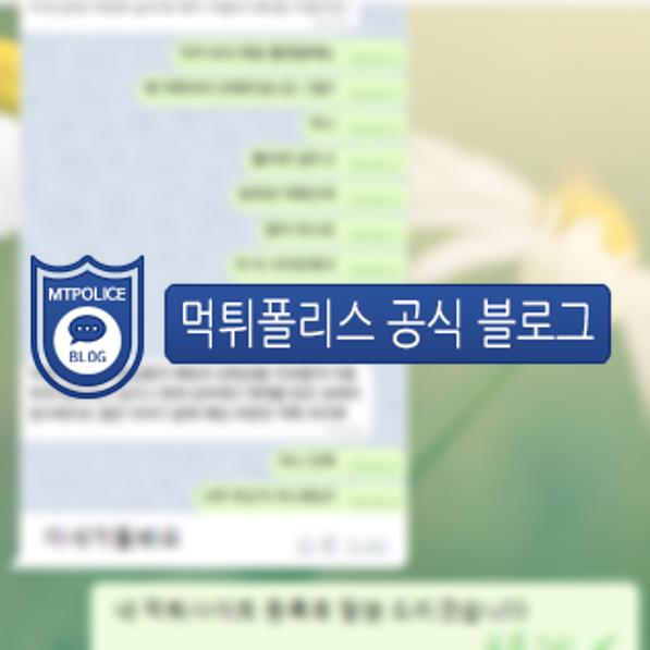 글램 회원 대화 내용