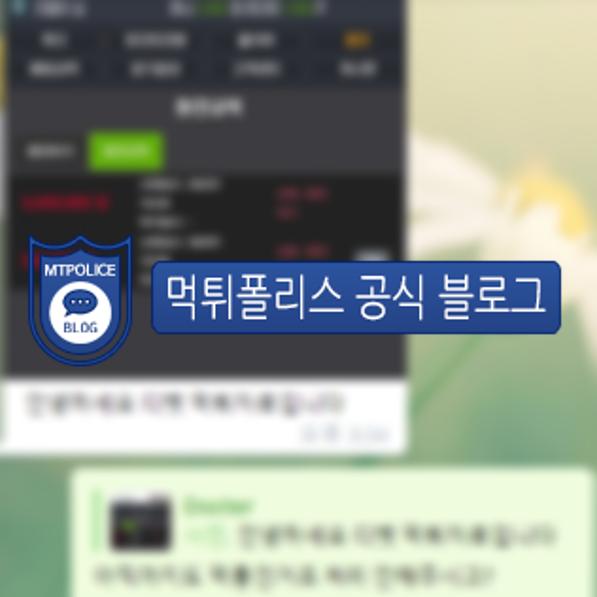 디벳 회원 대화 내용