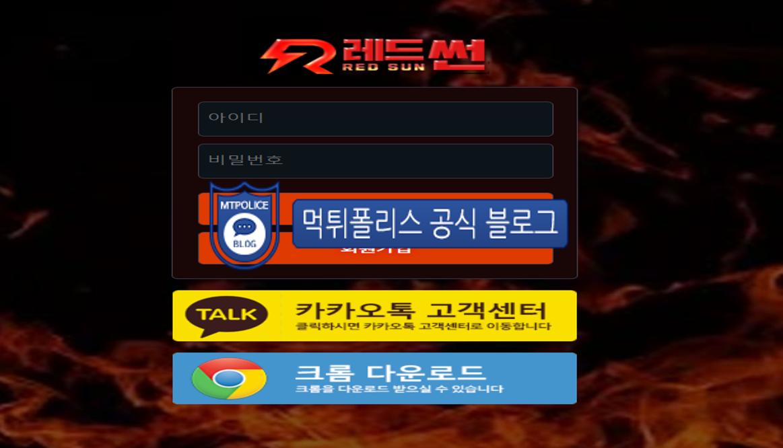 먹튀사이트 레드썬 먹튀검증