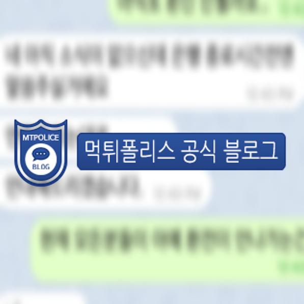 레드썬 회원 대화 내용