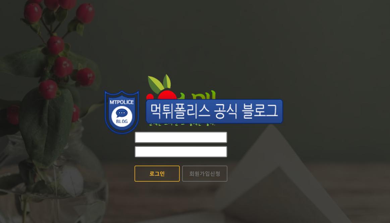 먹튀사이트 열매 먹튀검증