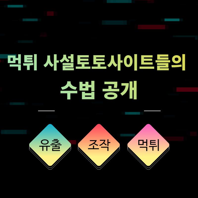 유출 조작 먹튀 사설토토사이트들의 수법 공개