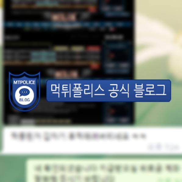 헬릭스 회원 대화 내용