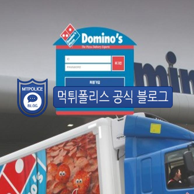 도미노 먹튀 자료