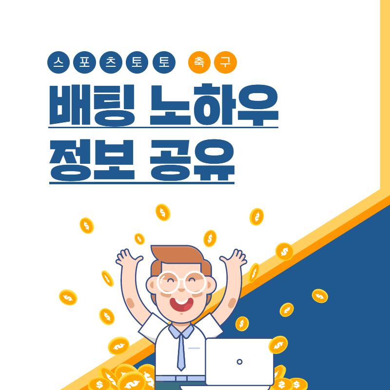 스포츠토토 축구 배팅 노하우 정보 공유