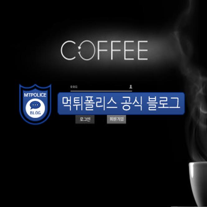 커피 먹튀 자료