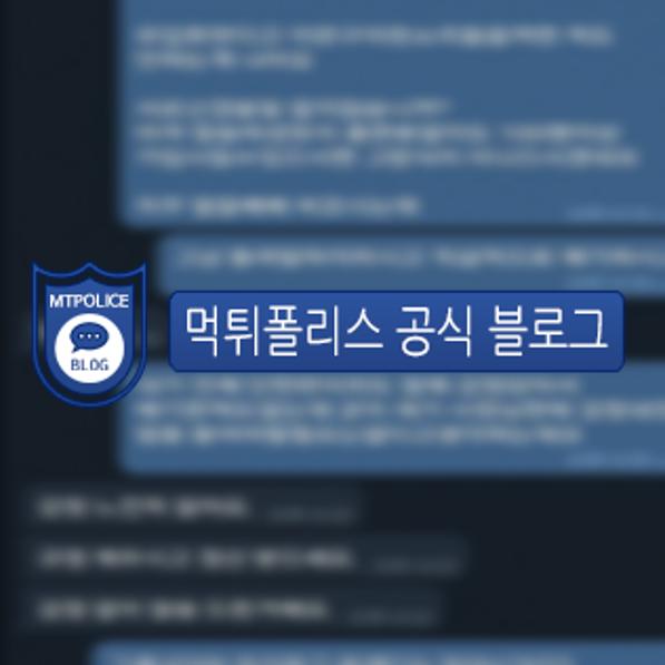 레깅스 회원 대화 내용