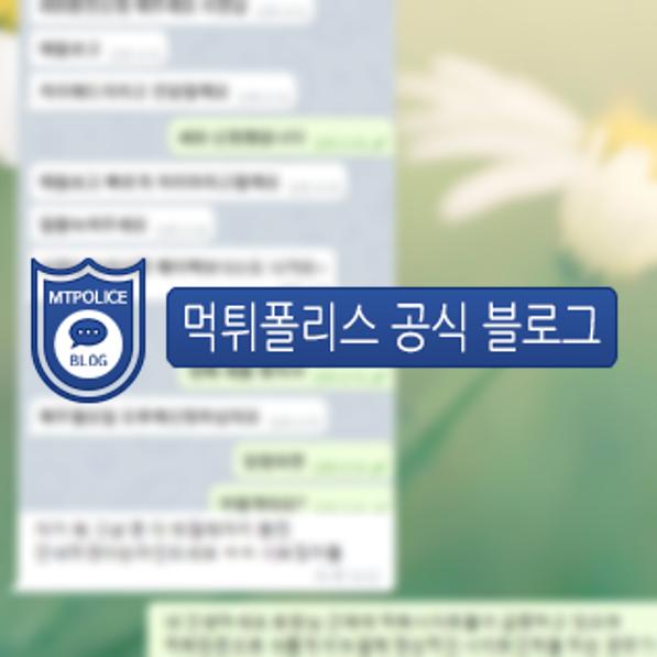 벳쿤 회원 대화 내용