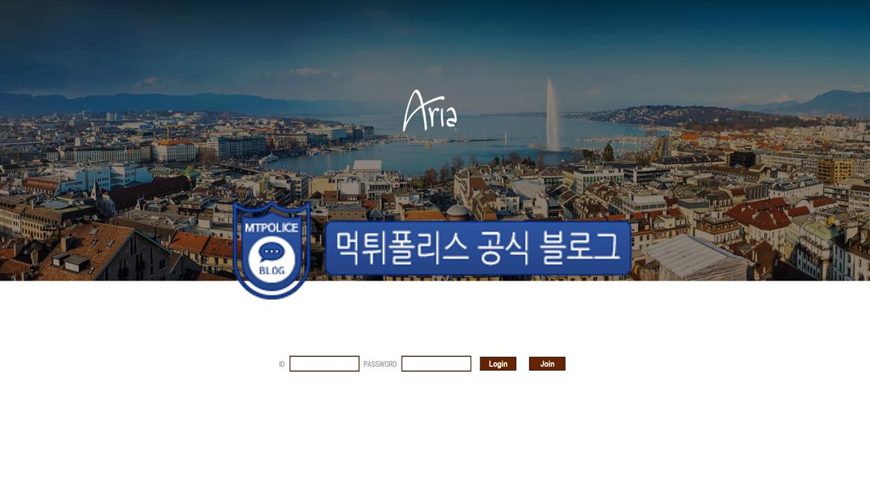 먹튀사이트 아리아 먹튀검증