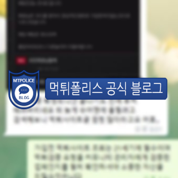 킹아더 회원 대화 내용