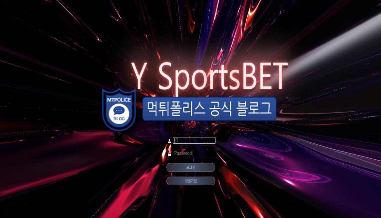 먹튀사이트 와이스포츠벳 먹튀검증