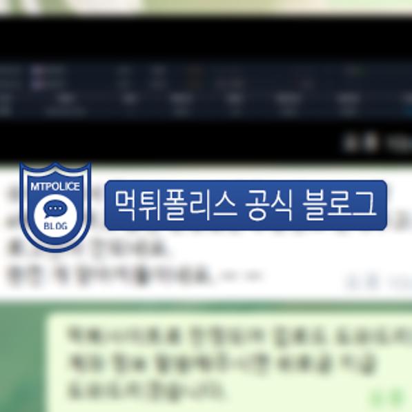 와이스포츠벳 회원 대화 내용