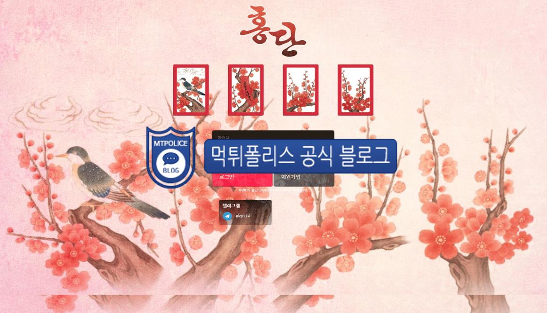 먹튀사이트 홍단 먹튀검증