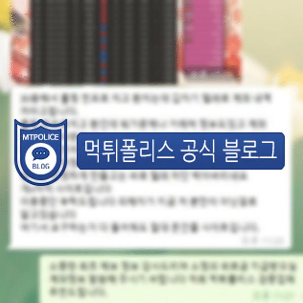 홍단 회원 대화 내용