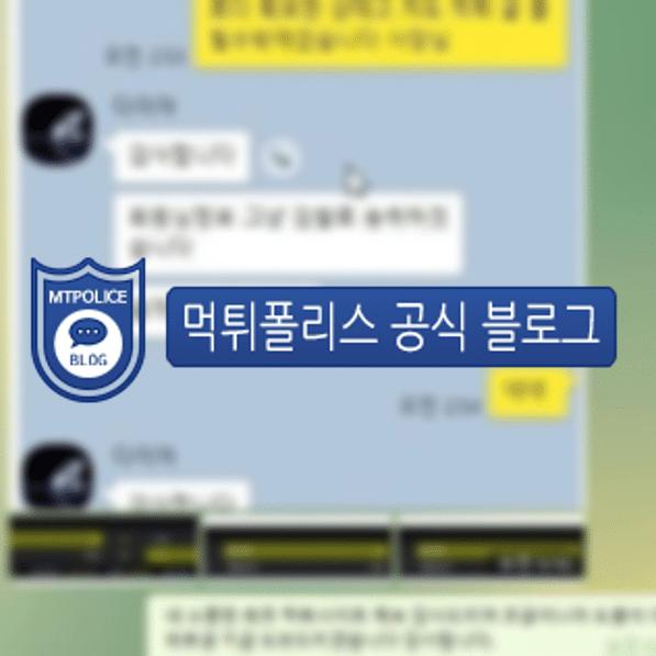 다이아 회원 대화 내용