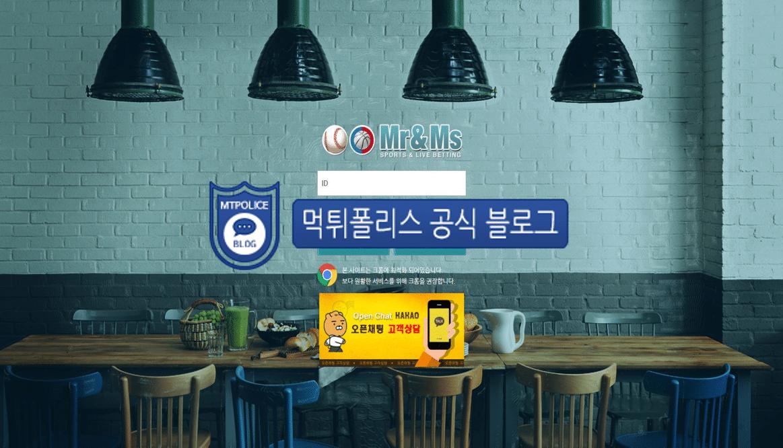 먹튀사이트 미스터앤미세스 먹튀검증