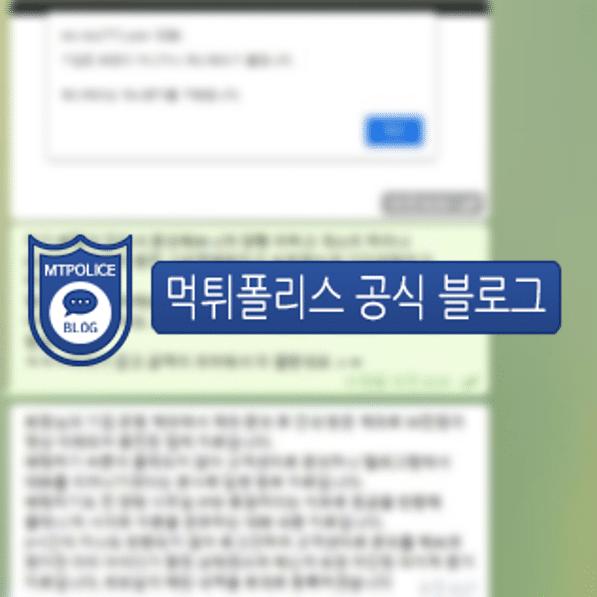 미스터앤미세스 회원 대화 내용