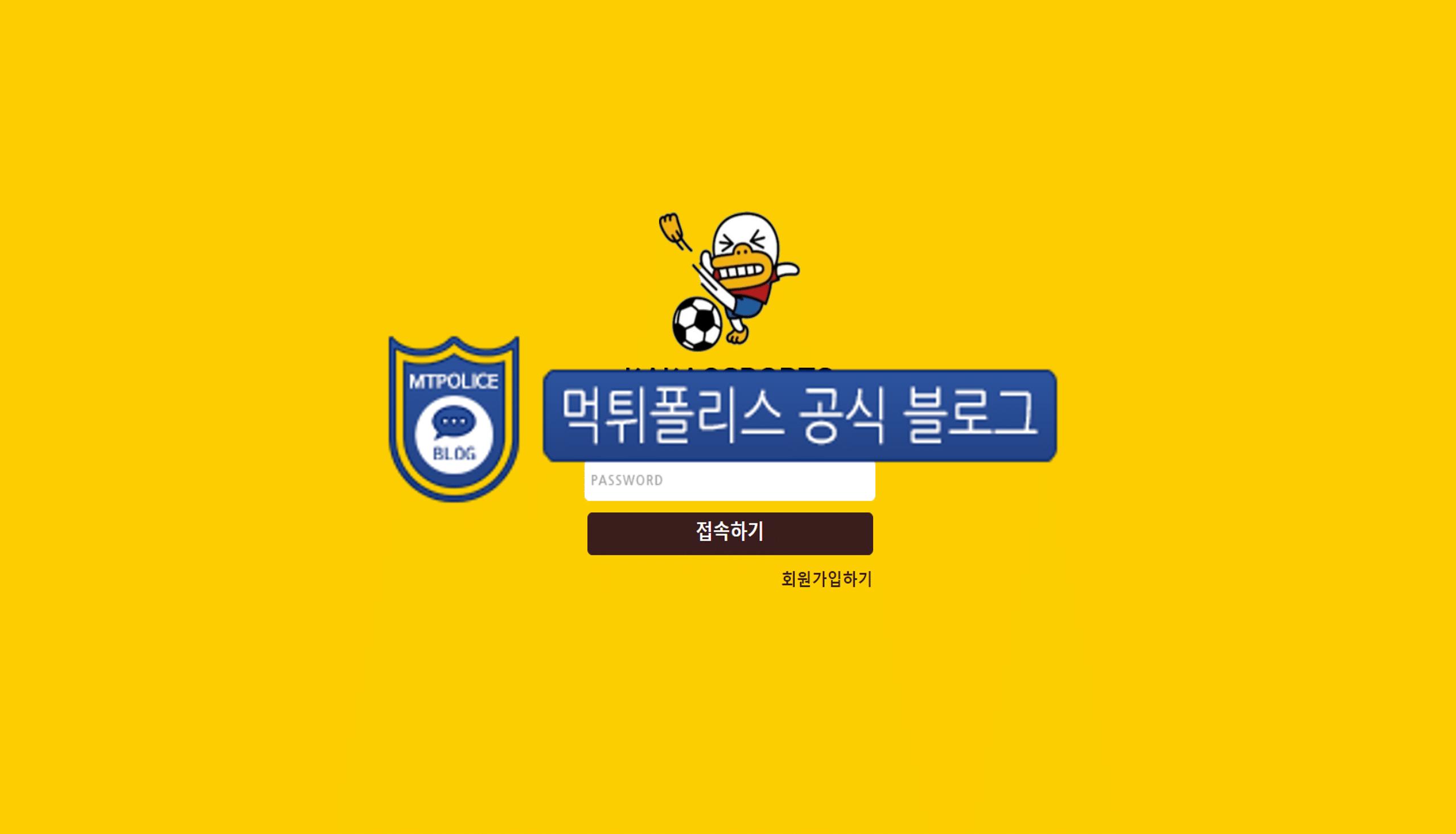 먹튀사이트 카카오스포츠 먹튀검증