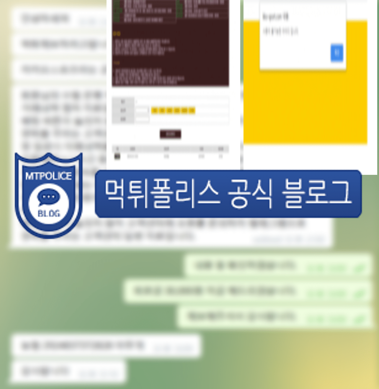 카카오스포츠 회원 대화 내용