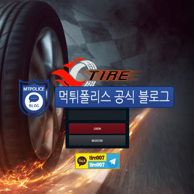 타이어 먹튀 자료
