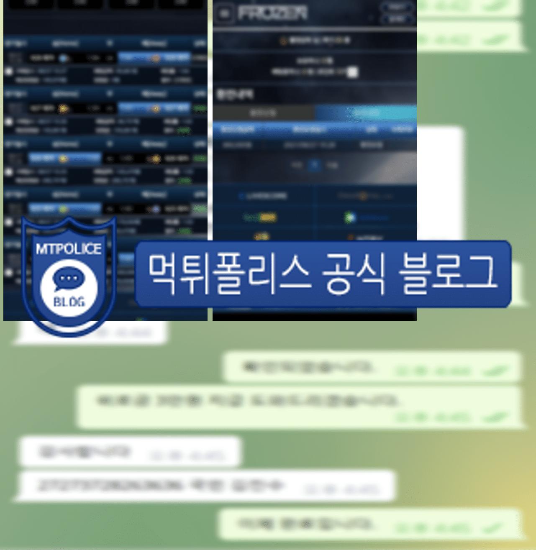 프로즌 회원 대화 내용