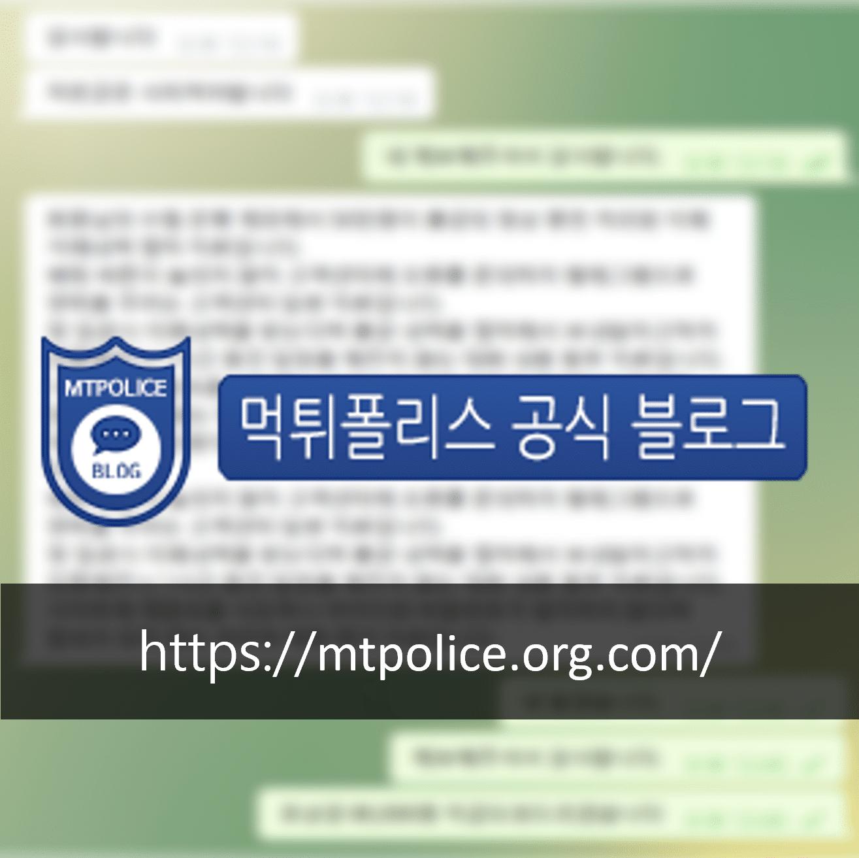 mtpolice.org