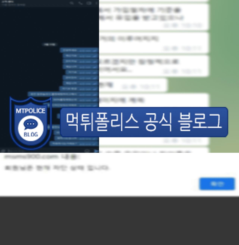 엠비씨스포츠 회원 대화 내용