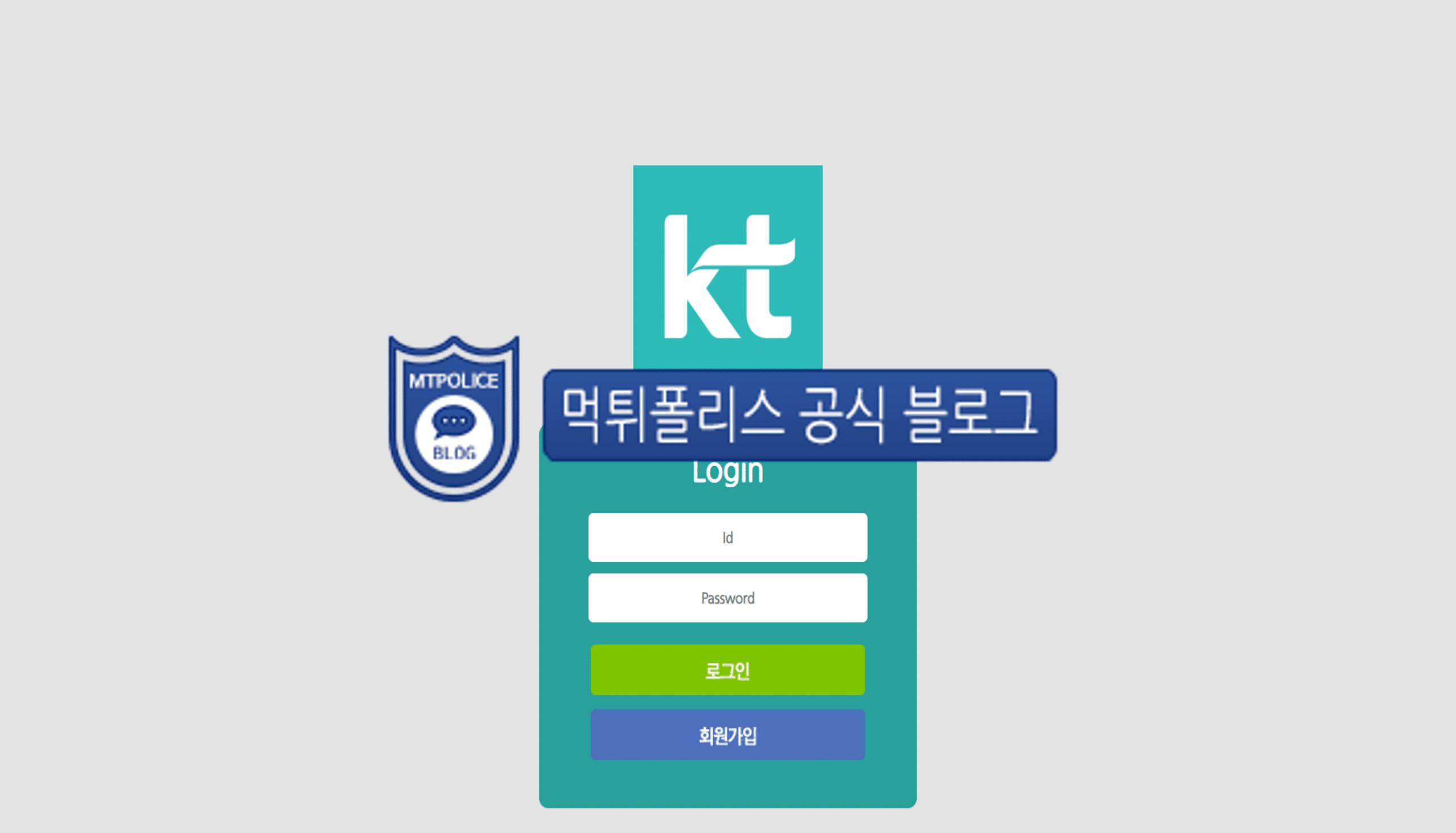 먹튀사이트 케이티 먹튀검증