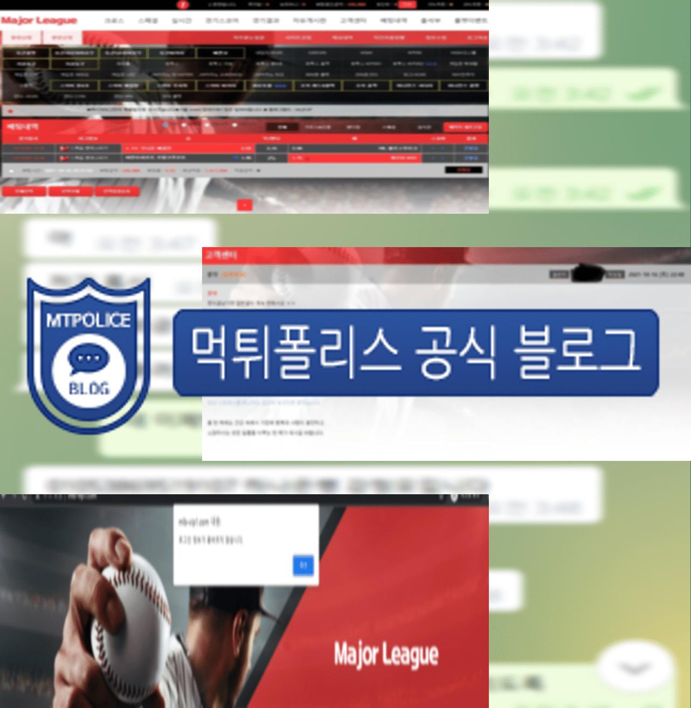 메이저리그 회원 대화 내용