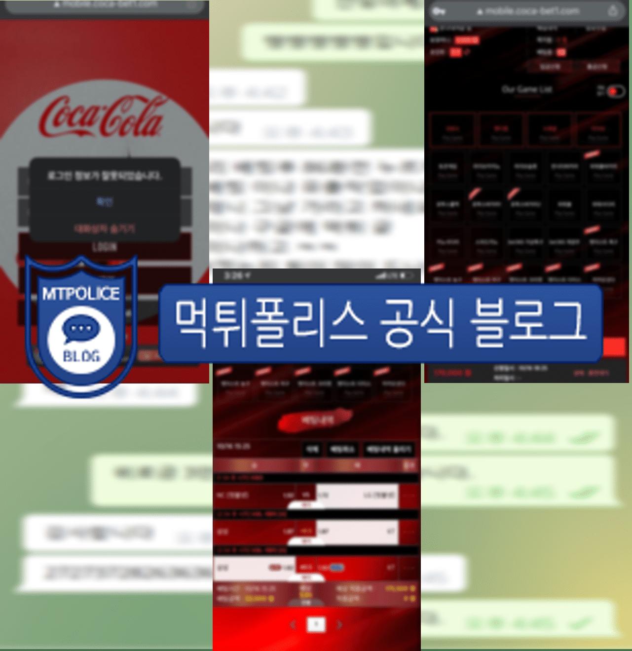코카콜라 회원 대화 내용